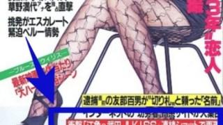 江角マキコ 武田真治 フライデー