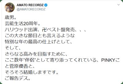 窪塚洋介 ピンキー 結婚報告