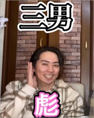 田中兄弟の三男