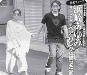 浜崎あゆみ 子供 父親