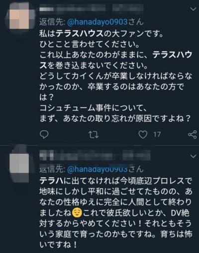 木村花アンチ