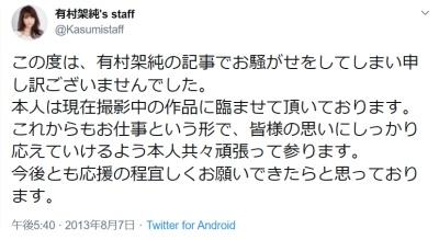 岡本圭人 有村架純 ブログ 謝罪