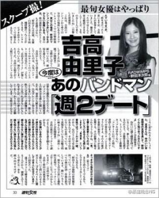 吉高由里子彼氏 野田洋次郎3