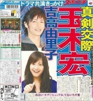 吉高由里子彼氏 玉木宏3