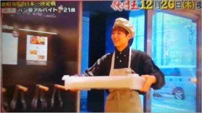 島太星 経歴 パン屋のアルバイト