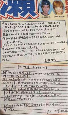 長瀬智也 歴代彼女 浜崎あゆみ 交際宣言
