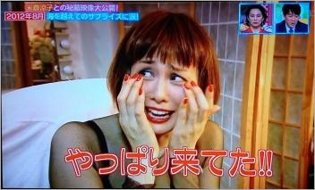安住アナ彼女 米倉涼子9