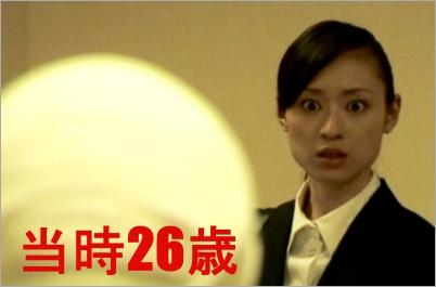 栗山26歳 熱海の捜査官
