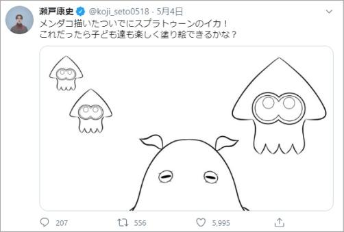 山本美月 瀬戸康史 イラスト