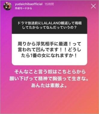 千葉雄大 インスタグラム ストーリーズ