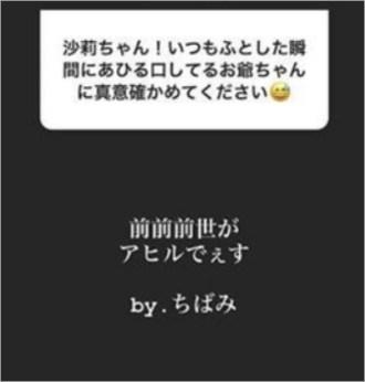 千葉雄大 伊藤沙莉 インスタ ストーリー 遠隔質問