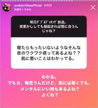 千葉雄大 インスタストーリー スキンケア