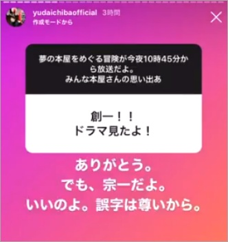 千葉雄大 インスタ ストーリー ドラマ