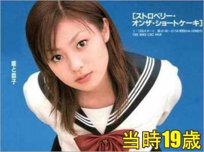 深田恭子 顔の変化 ストロベリーオンザショートケーキ