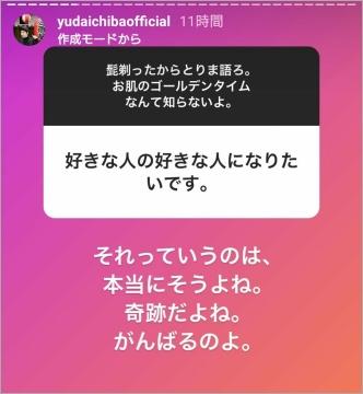 千葉雄大 インスタ ストーリー 恋愛