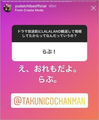 千葉雄大 インスタ ストーリー 超特急タクヤ
