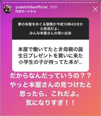 千葉雄大 インスタ ストーリー 本