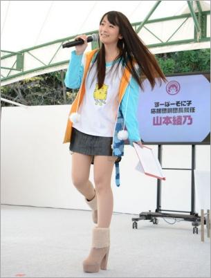 北山宏光彼女 山本彩乃5
