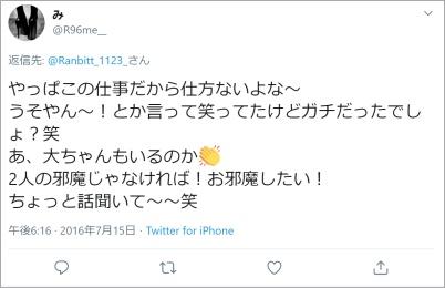 重岡大毅彼女 近藤夏子2