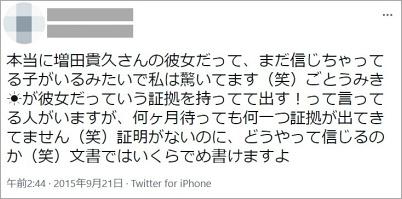 増田貴久の自称彼女に対するtweet