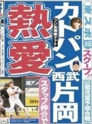 加藤綾子 歴代彼氏 7