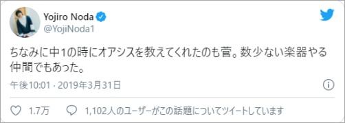 菅官房長官 三男