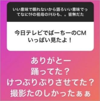 千葉雄大 インスタストーリー 近況
