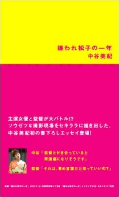 伊勢谷元カノ 中谷3