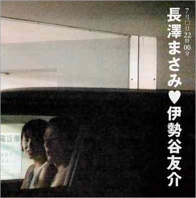 伊勢谷元カノ 長澤9
