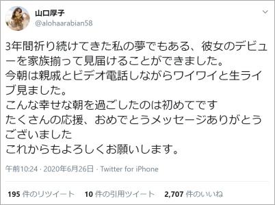 mako姉ツイッター2
