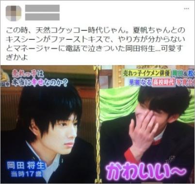 岡田将生のキスシーンについてのtweet