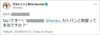 ダルビッシュのカトパンとの交際否定tweet