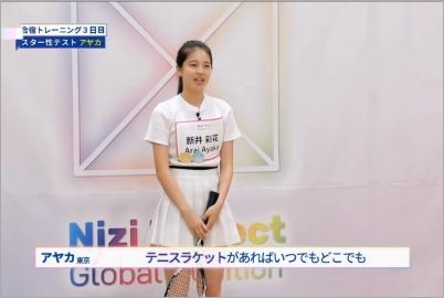 NiziU アヤカ テニス講座 29