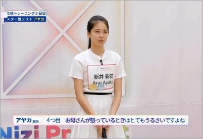 NiziU アヤカ テニス講座 20