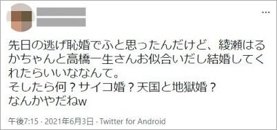 綾瀬はるかと高橋一生についてのtweet