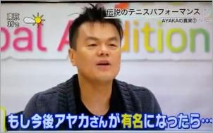 NiziU アヤカ テニス講座 33