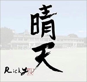 Ricky 晴天 CDデビュー