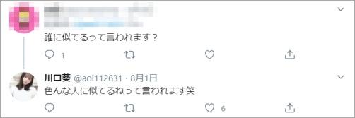 川口葵のツイッター