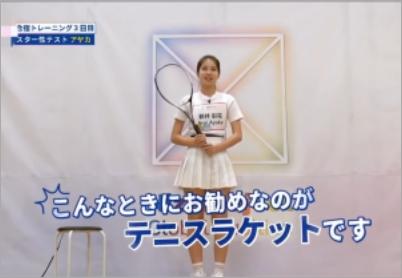 NiziU アヤカ テニス講座 9