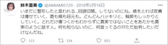 鈴木亜美のTwitter