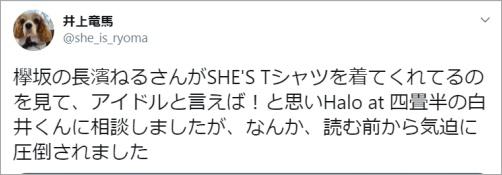 井上竜馬のTwitter