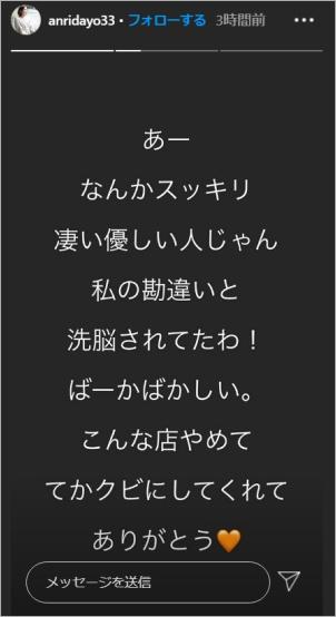 坂口杏里のインスタライブ