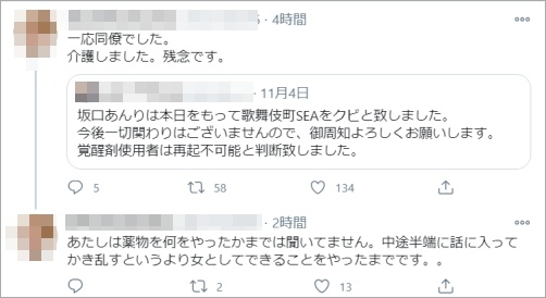坂口杏里の同僚のTwitter