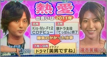藤ヶ谷瀧本熱愛報道