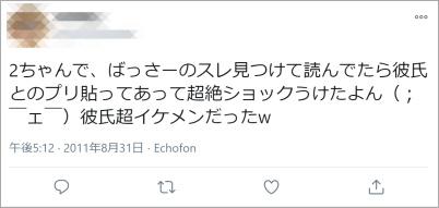 本田翼twitter