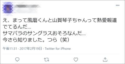 菊池風磨ファン