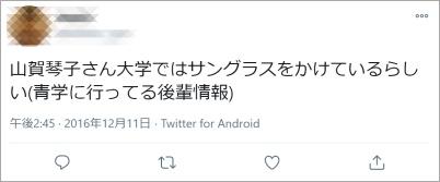 山賀琴子twitter