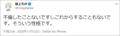 不倫疑惑を否定する最上もがのtweet