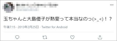 玉森大島twitter