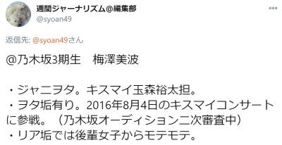 梅澤美波twitter